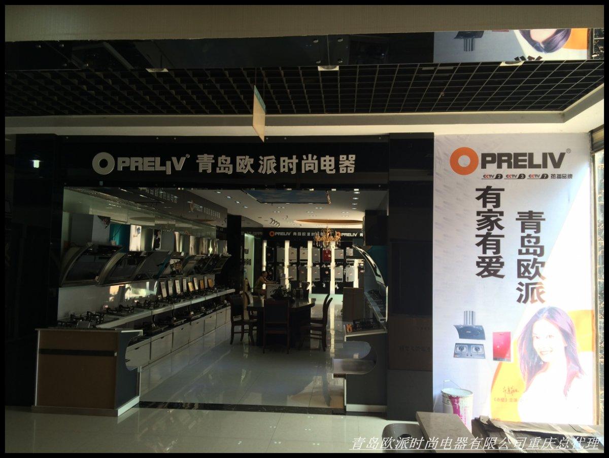 店面展示-重庆青岛欧派时尚电器有限公司