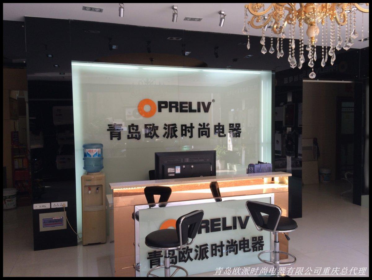 重庆青岛欧派时尚电器有限公司