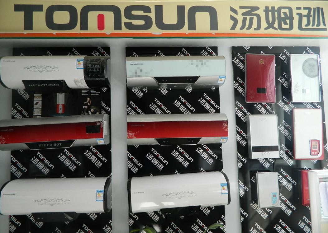 深圳市佳源即热式电热水器太原办事处