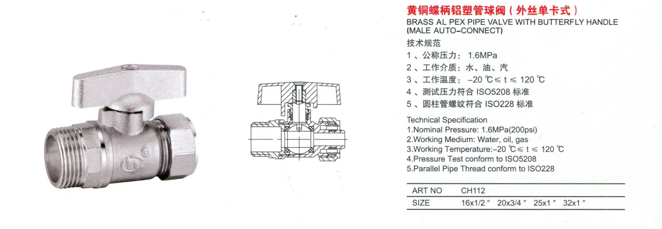 铝塑管球阀(外丝单卡式)河南科利莱暖通设备有按键微动开关图片