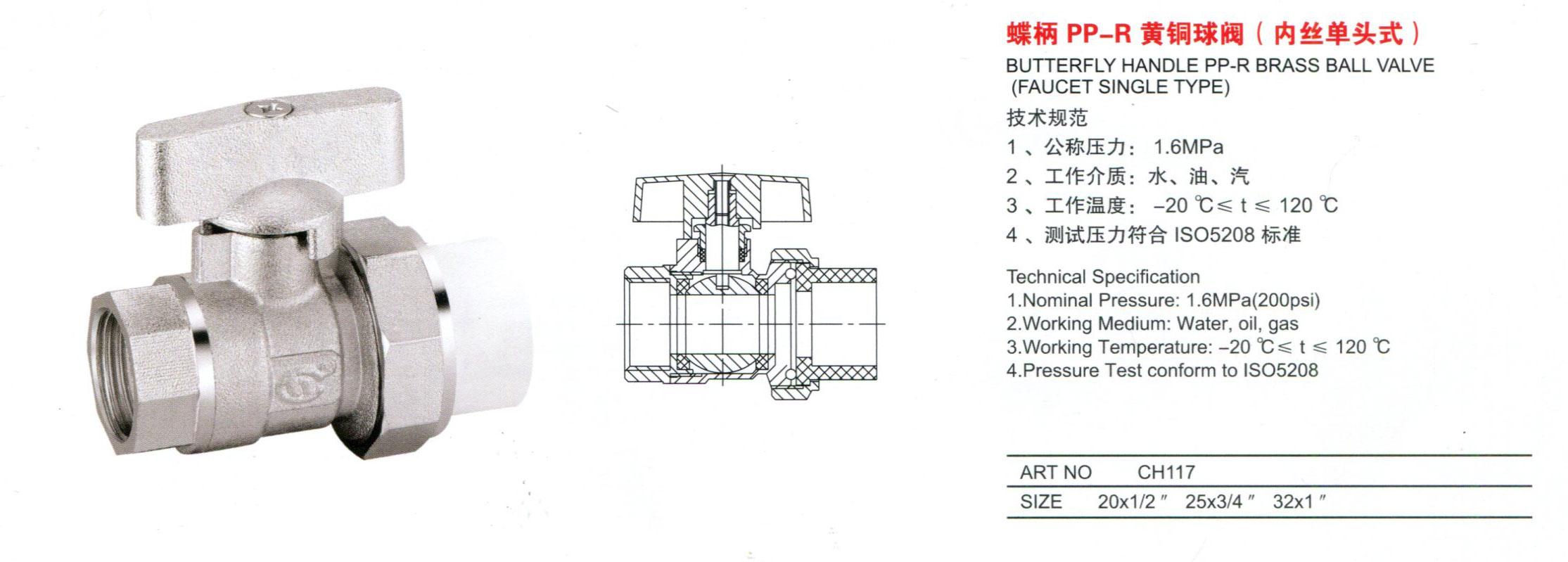 -R球阀头式(内丝单黄铜)河南科利莱暖通设备有EXFO图片