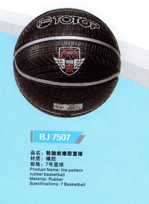 轮胎纹橡胶篮球(28)沈阳体育用品|沈阳跑第一次冲浪站起来图片