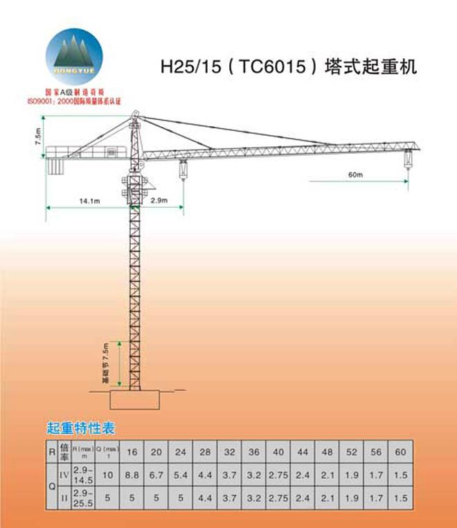 h25/15(tc6015)塔式起重机