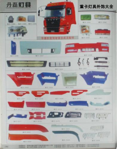 华凌系列 南骏汽车配件|红岩汽车配件|三环大灯|重汽