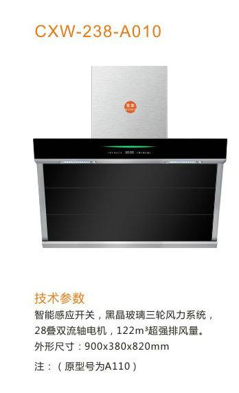 吸油烟机4-吸油烟机系列-郑州康迪宝电器有限公司 奥
