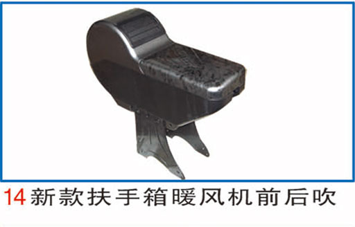 新款扶手箱暖风机前后吹 汽车暖风机系列 哈尔滨汽车