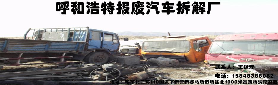 呼和浩特报废汽车拆解厂