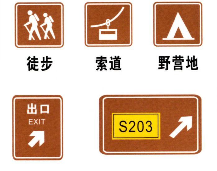 (1) 名牌: 宏翔晋达交通设施 型号: 旅游区标志牌 (1) 产品价格: 面议