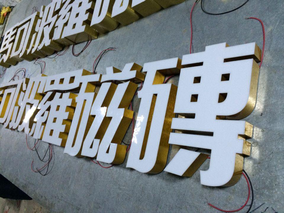 2公分pvc 面雕刻字