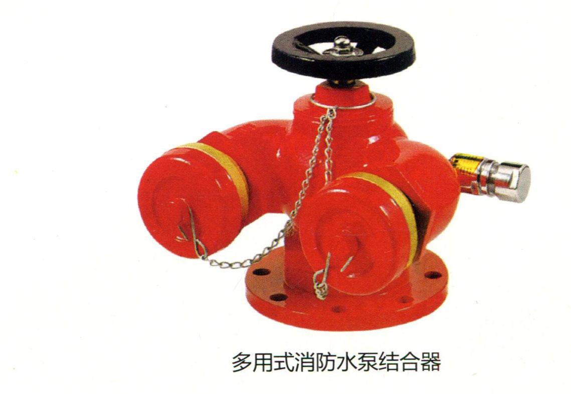 多用式消防水泵接合器图片
