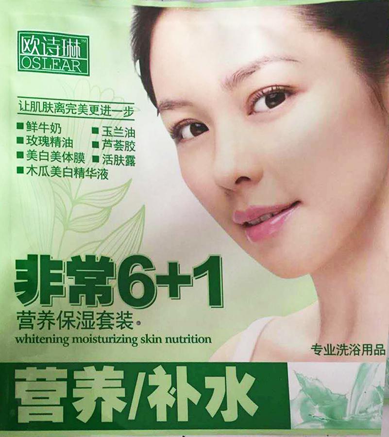 化妆品 面膜 801