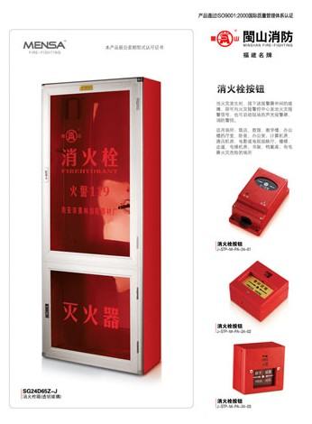 消火栓箱/消火栓按钮/消防软管/卷盘 消火栓箱/消火栓