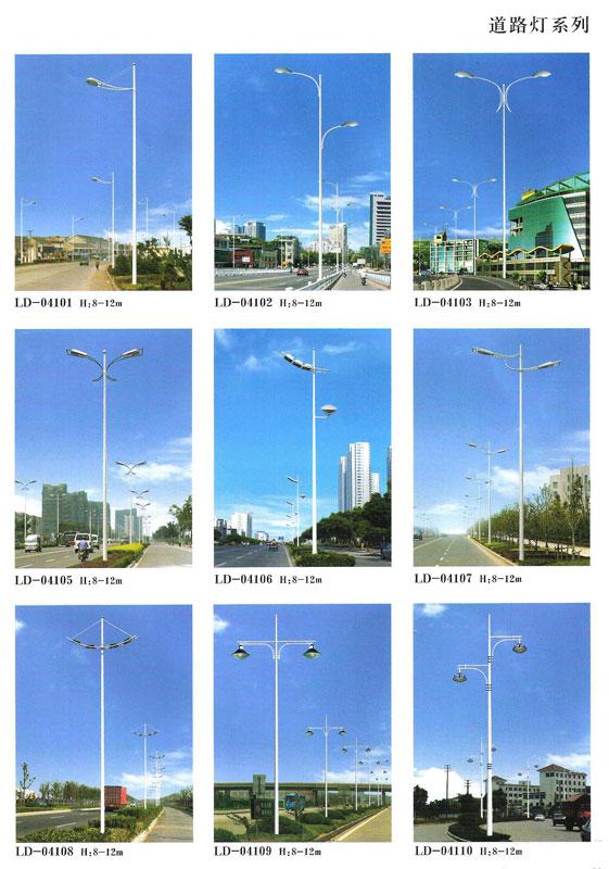 道路灯系类