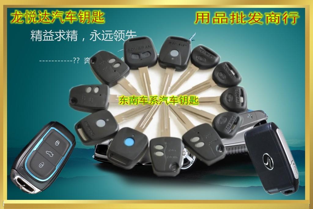 配雪弗兰钥匙,配雪铁龙 标志钥匙 等等     汽车芯片钥匙和智能卡.
