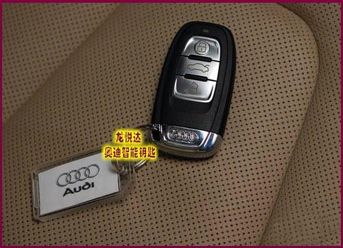 奥迪汽车遥控钥匙5