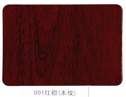 枣红色木纹贴图;