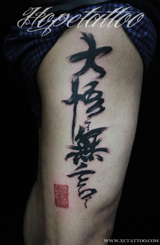 54qs6kga5ray5b6q546v_忠字纹身_小腿字纹身_陈奕迅7字纹身_四字成语