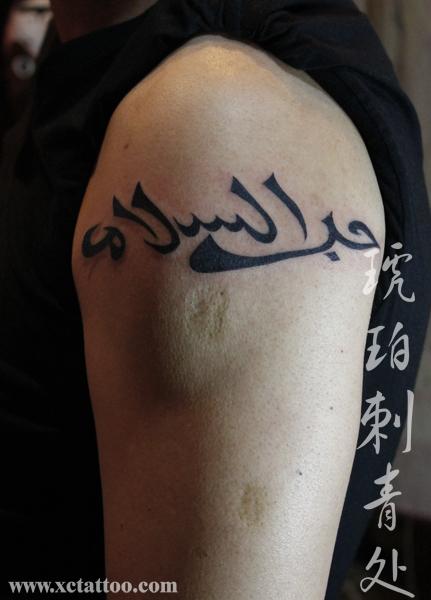 阿拉伯纹身 山西纹身太原琥珀刺青