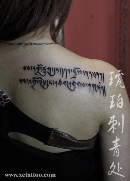 梵文纹身图片