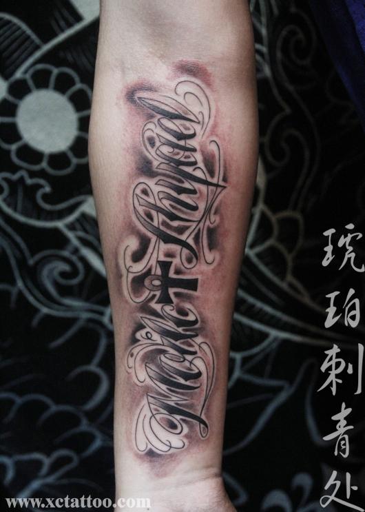 花体字纹身 [给我留言]