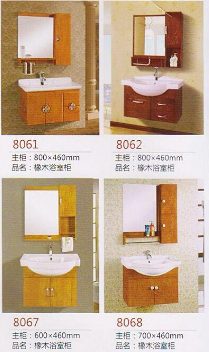 橡木浴室柜02 美菱不锈钢水槽