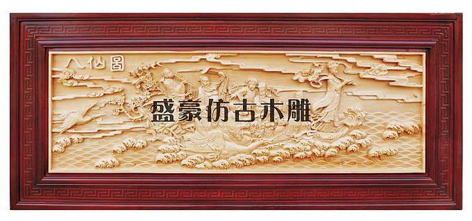 挂屏/sh-008【 八仙图 】-西安盛豪仿古木雕厂家