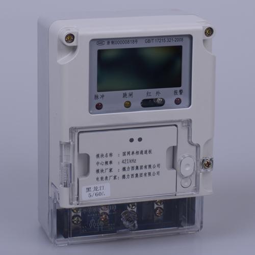 ddzy607-z型单相费控智能电能表(电能管理系统) 商品名牌: 德力西