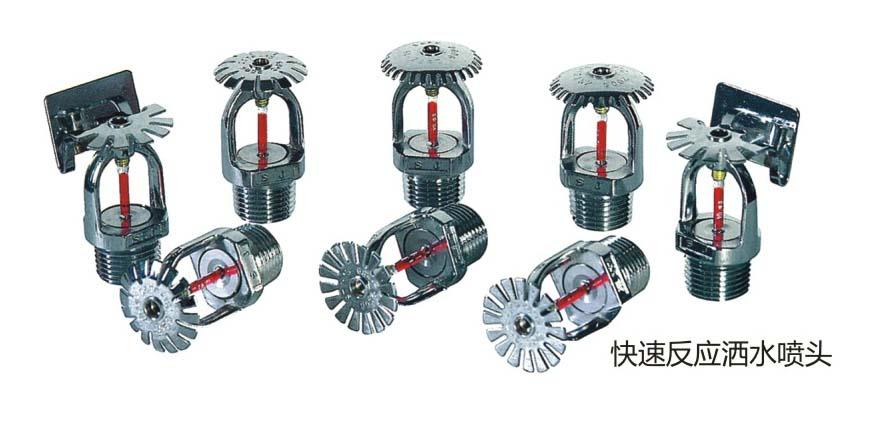 快速反应洒水喷头-自动喷水灭火设备-郑州宏胜消防