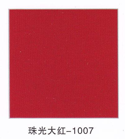 商品名牌: 恒信吊顶木板-集成吊顶 商品型号: 珠光大红-1007-恒信