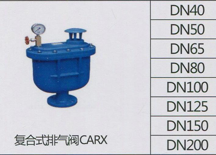 复合式排气阀carx图片
