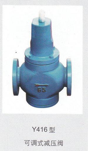 y416型 可调式减压阀图片