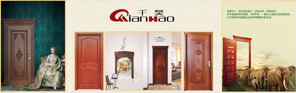 重庆市千昊木业有限公司
