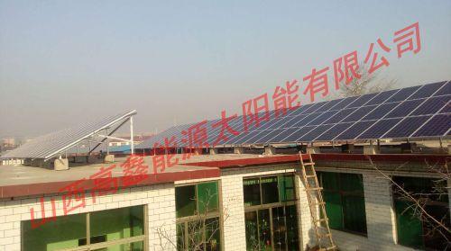 太原市晋源区姚村屋顶电站40千瓦圆满完工