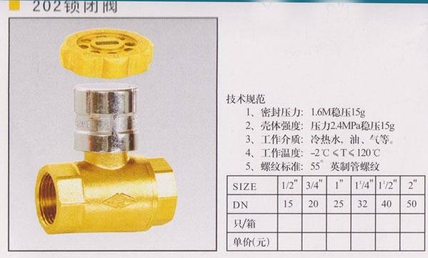 202锁闭阀 建支玛钢管件丨建支暖气丨消防管件丨建支.图片