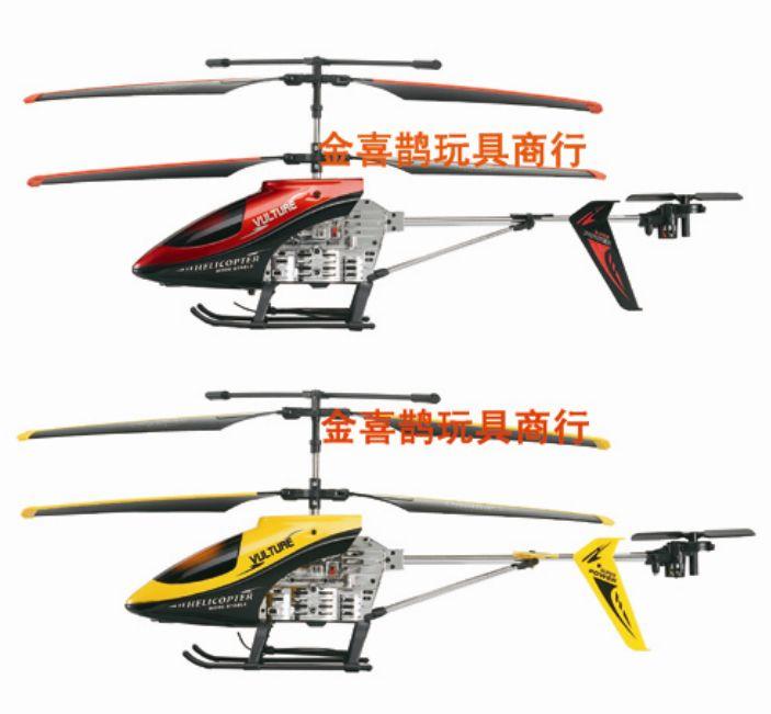 货品名称:hq-827b新款遥控飞机