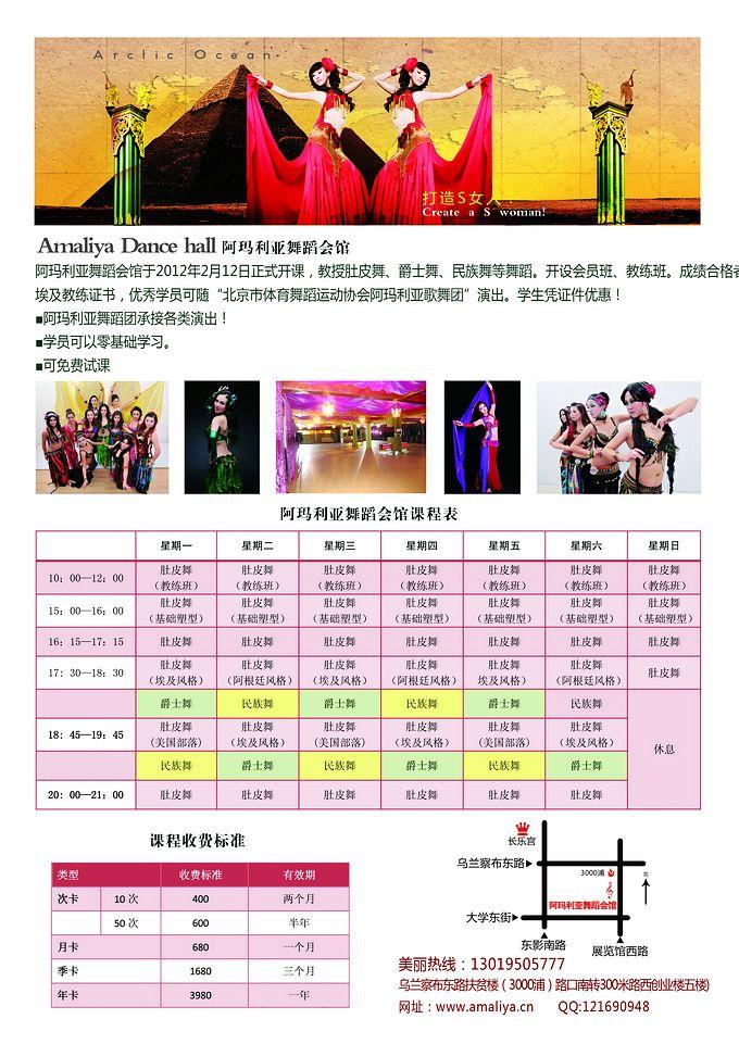 玛利亚舞蹈会馆宣传彩页