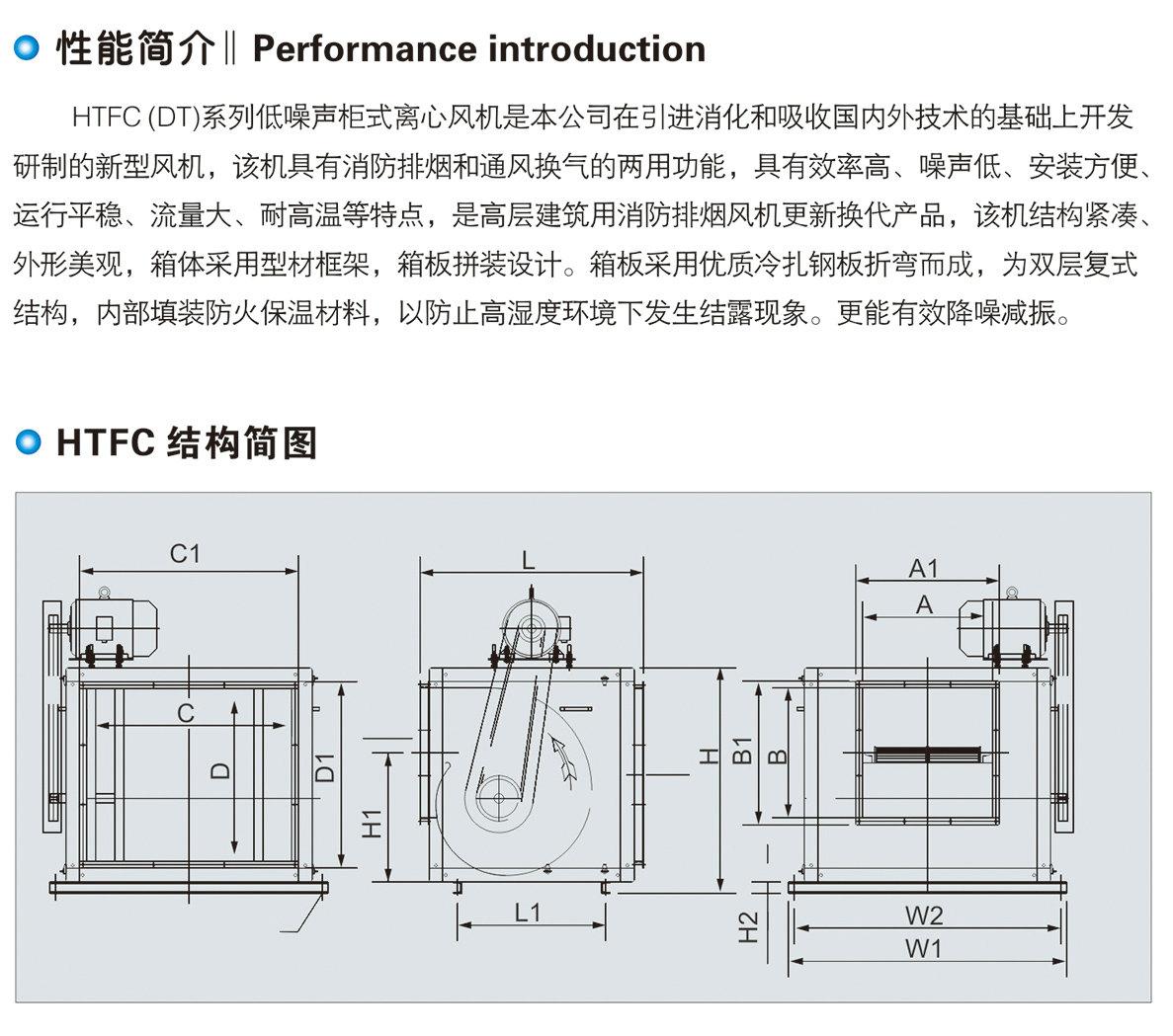 耐高温等特点,是高层建筑用消防排烟风机更新换代产品,该机结构紧凑