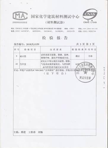 青岛康居人造石检验报告3