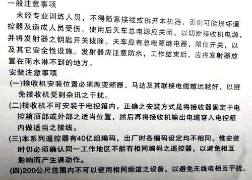 微型电动葫芦遥控器 太原电动葫芦厂家批发
