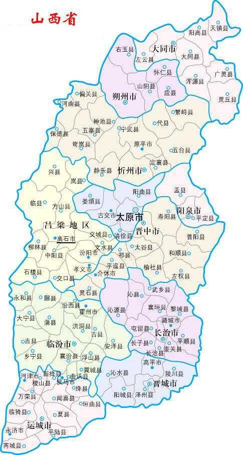 山西省行政地图全图
