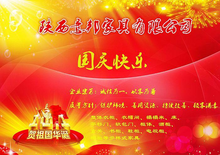 陕西意邦家具有限公司祝大家国庆节快乐!