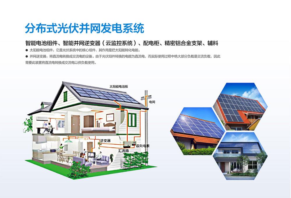 3kw户用并网发电系统-光伏发电-沈阳力诺瑞特太阳能