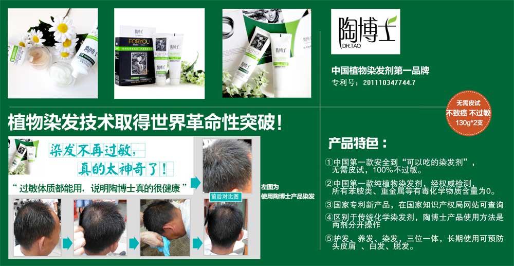 绿海娜天然植物养发馆山西总代理-产品展厅 绿海娜总