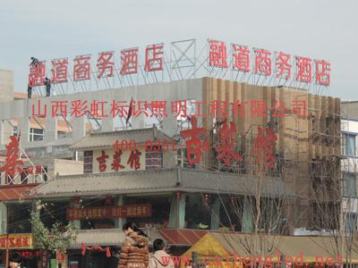 本公司展示最新太原酒店 楼顶穿孔字效果图图片
