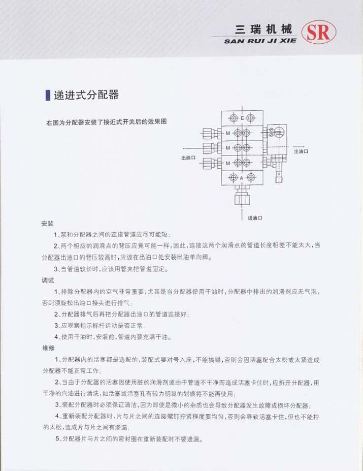 如图是递进式分配器的工作原理图
