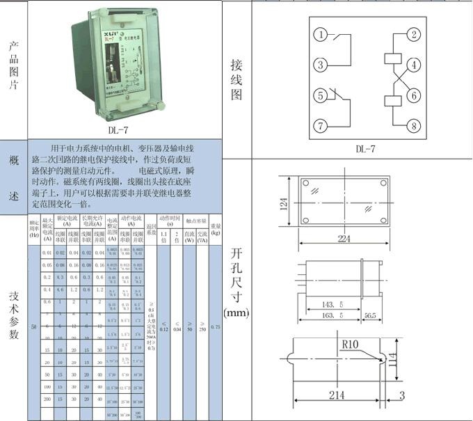 电流继电器dl-101 (1)-电流继电器-鑫许继电气有限公