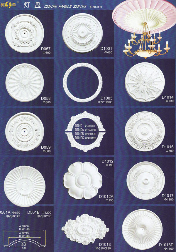 灯盘 太原石膏装饰材料